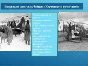 Эвакуация советских бойцов с Керченского полуострова Нет, мы окопов не копали