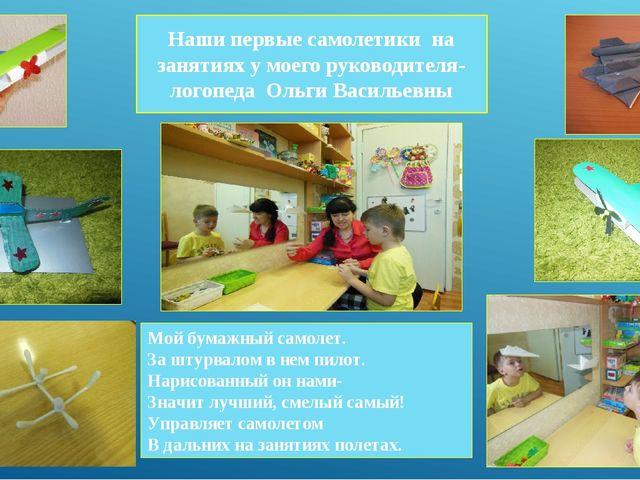 Наши первые самолетики на занятиях у моего руководителя-логопеда Ольги Василь...