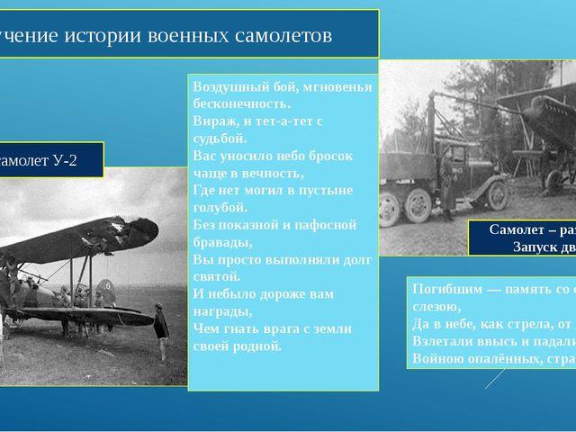 Изучение истории военных самолетов Связной самолет У-2 Самолет – разведчик Р-...