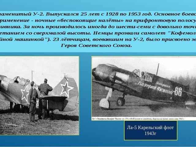 Ла-5 Карельский флот 1943г