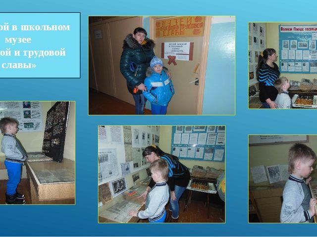 С мамой в школьном музее «Боевой и трудовой славы»
