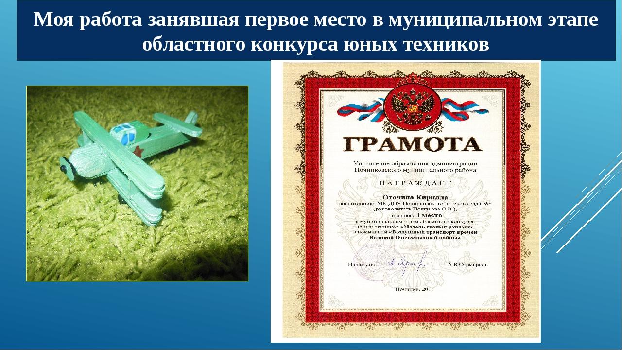 Моя работа занявшая первое место в муниципальном этапе областного конкурса юн...