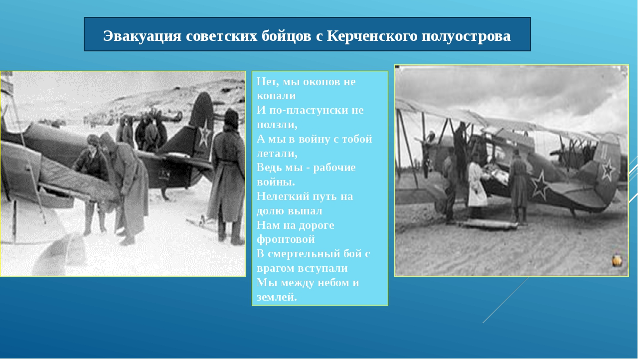 Эвакуация советских бойцов с Керченского полуострова Нет, мы окопов не копали...