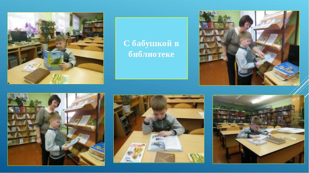 С бабушкой в библиотеке