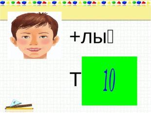 +лыҡ Т