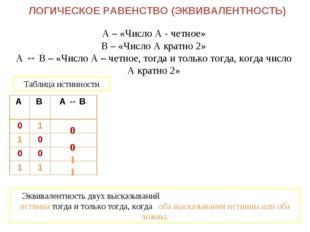 ЛОГИЧЕСКОЕ РАВЕНСТВО (ЭКВИВАЛЕНТНОСТЬ) А – «Число А - четное» В – «Число А кр