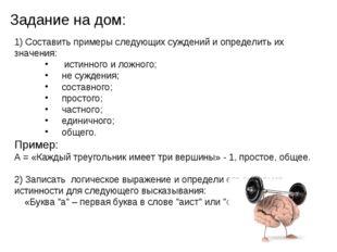 Задание на дом: 1) Составить примеры следующих суждений и определить их значе
