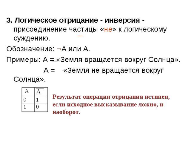 3. Логическое отрицание - инверсия - присоединение частицы «не» к логическому...