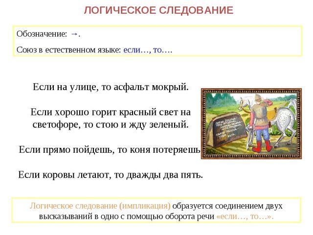 ЛОГИЧЕСКОЕ СЛЕДОВАНИЕ Обозначение: →. Союз в естественном языке: если…, то…....