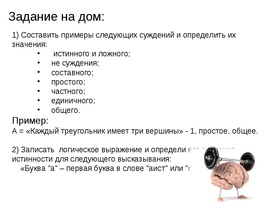Задание на дом: 1) Составить примеры следующих суждений и определить их значе...