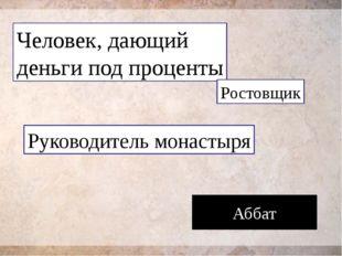 Человек, дающий деньги под проценты Ростовщик Руководитель монастыря Аббат