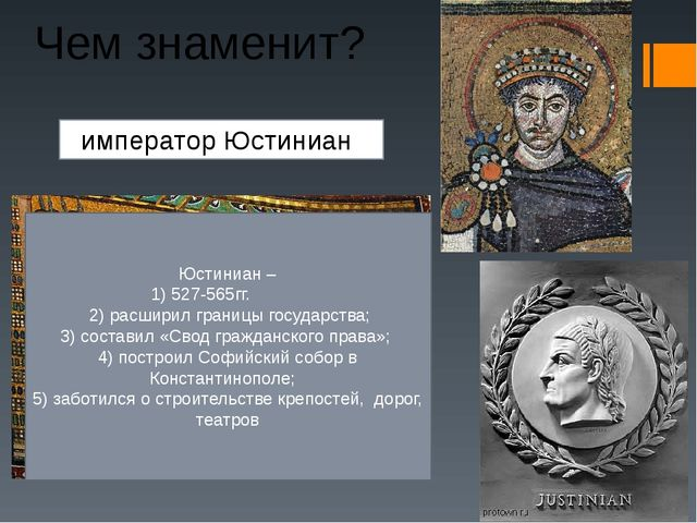 Чем знаменит? император Юстиниан Юстиниан – 1) 527-565гг. 2) расширил границы...