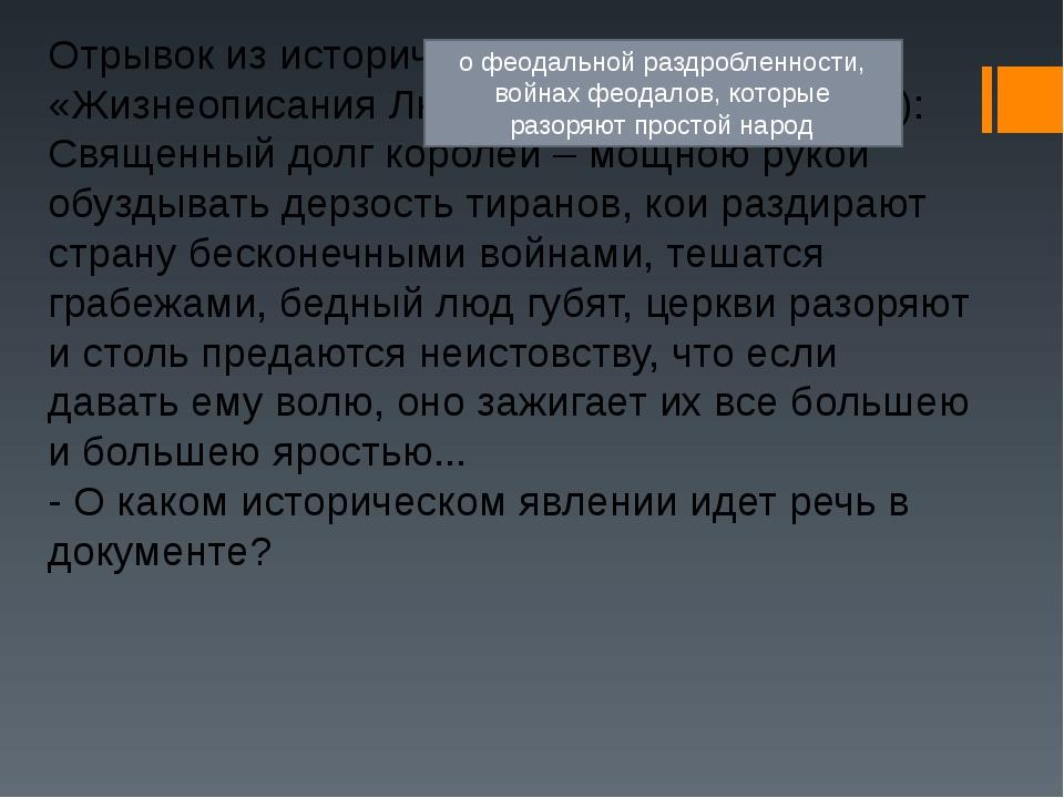 Отрывок из исторического документа «Жизнеописания Людовика Толстого» (12 в.):...