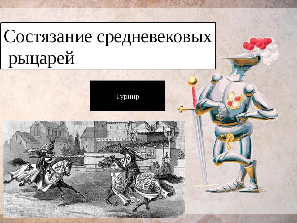 Состязание средневековых рыцарей Турнир