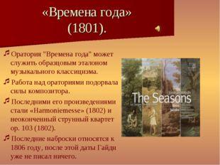 """«Времена года» (1801). Оратория """"Времена года"""" может служить образцовым этало"""