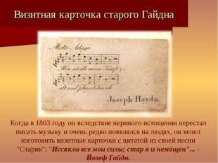 Когда в 1803 году он вследствие нервного истощения перестал писать музыку и о