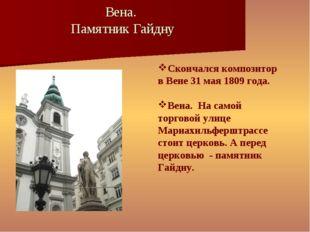 Скончался композитор в Вене 31 мая 1809 года. Вена. На самой торговой улице М