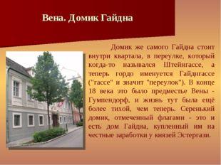 Домик же самого Гайдна стоит внутри квартала, в переулке, который когда-то н