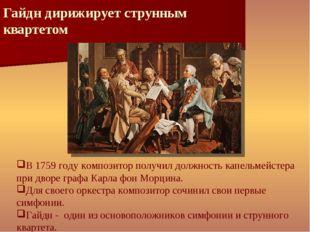Гайдн дирижирует струнным квартетом В 1759 году композитор получил должность