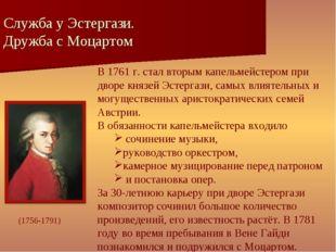 Служба у Эстергази. Дружба с Моцартом В 1761 г. стал вторым капельмейстером п