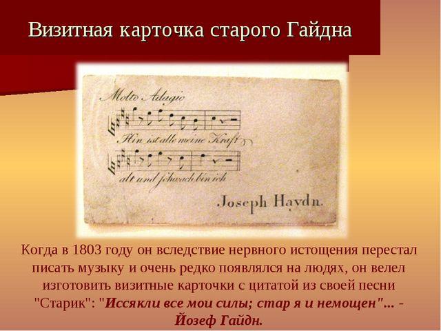 Когда в 1803 году он вследствие нервного истощения перестал писать музыку и о...