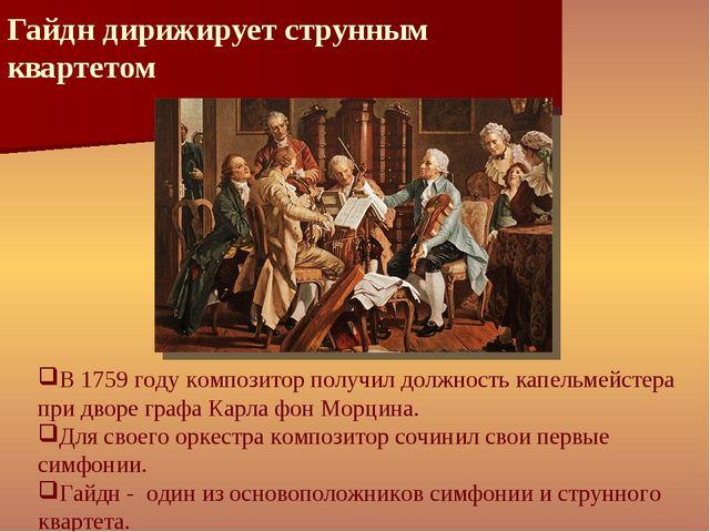 Гайдн дирижирует струнным квартетом В 1759 году композитор получил должность...