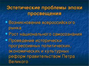 Эстетические проблемы эпохи просвещения Возникновение всероссийского рынка Ро