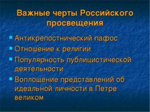 Важные черты Российского просвещения Антикрепостнический пафос Отношение к ре