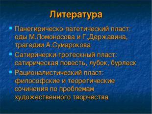 Литература Панегирическо-патетический пласт: оды М.Ломоносова и Г.Державина,