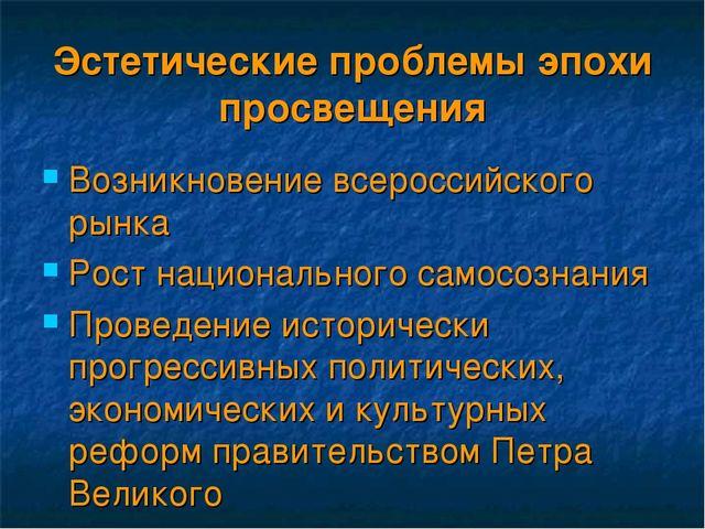 Эстетические проблемы эпохи просвещения Возникновение всероссийского рынка Ро...