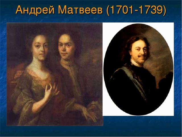 Андрей Матвеев (1701-1739)