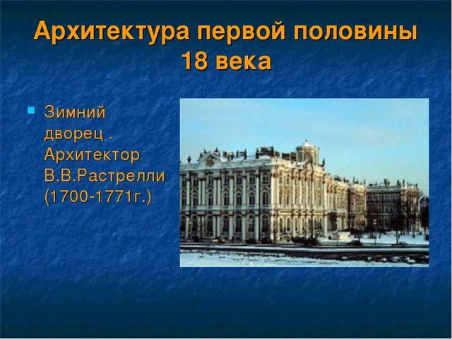 Архитектура первой половины 18 века Зимний дворец . Архитектор В.В.Растрелли...