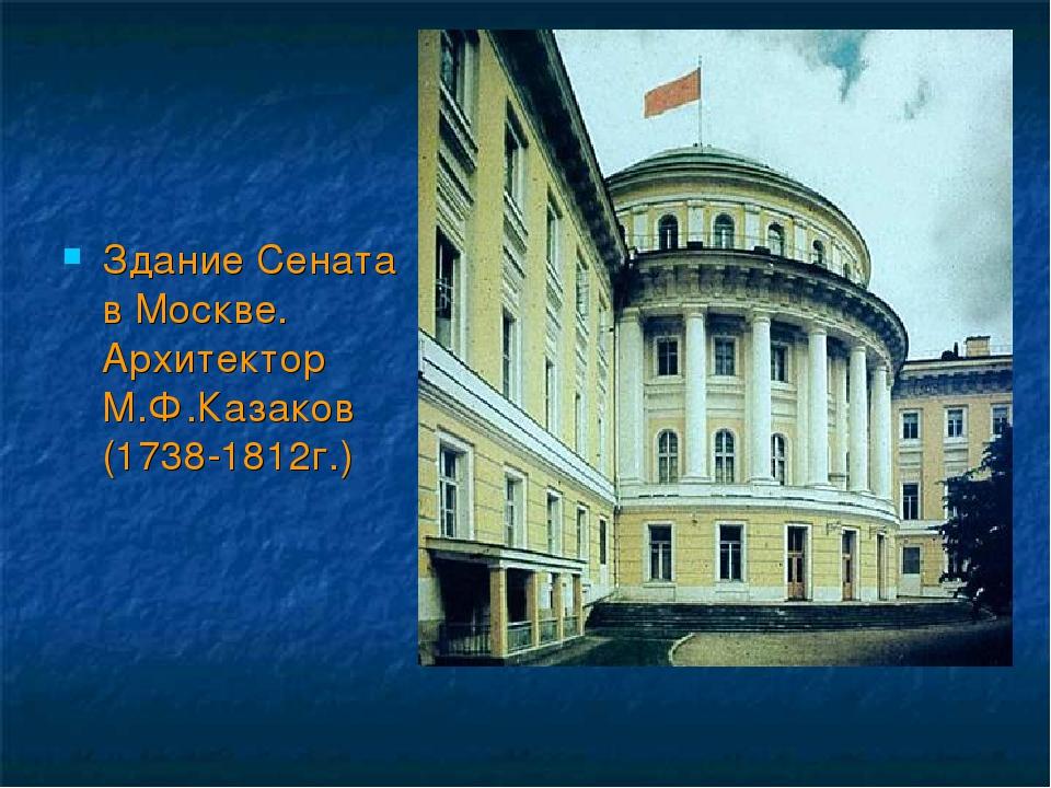 Здание Сената в Москве. Архитектор М.Ф.Казаков (1738-1812г.)