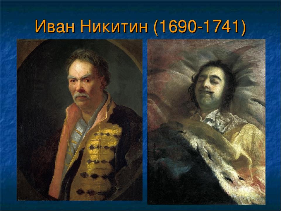 Иван Никитин (1690-1741)