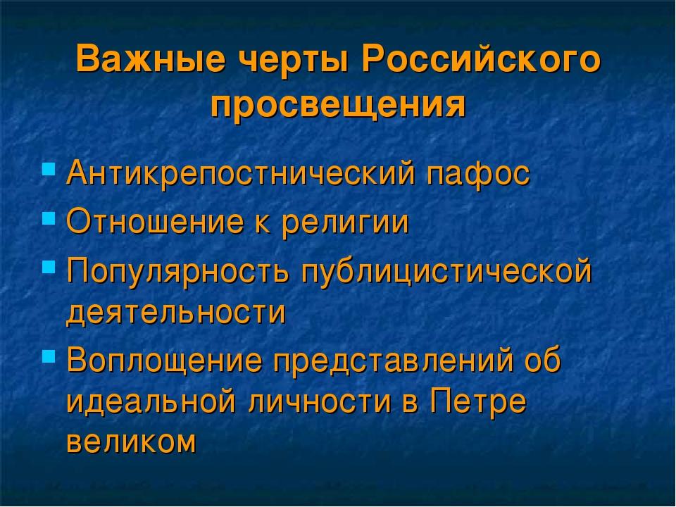 Важные черты Российского просвещения Антикрепостнический пафос Отношение к ре...