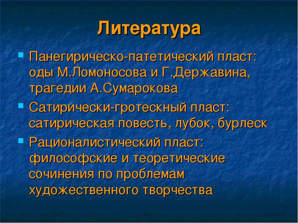 Литература Панегирическо-патетический пласт: оды М.Ломоносова и Г.Державина,...