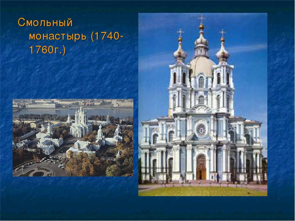 Смольный монастырь (1740-1760г.)