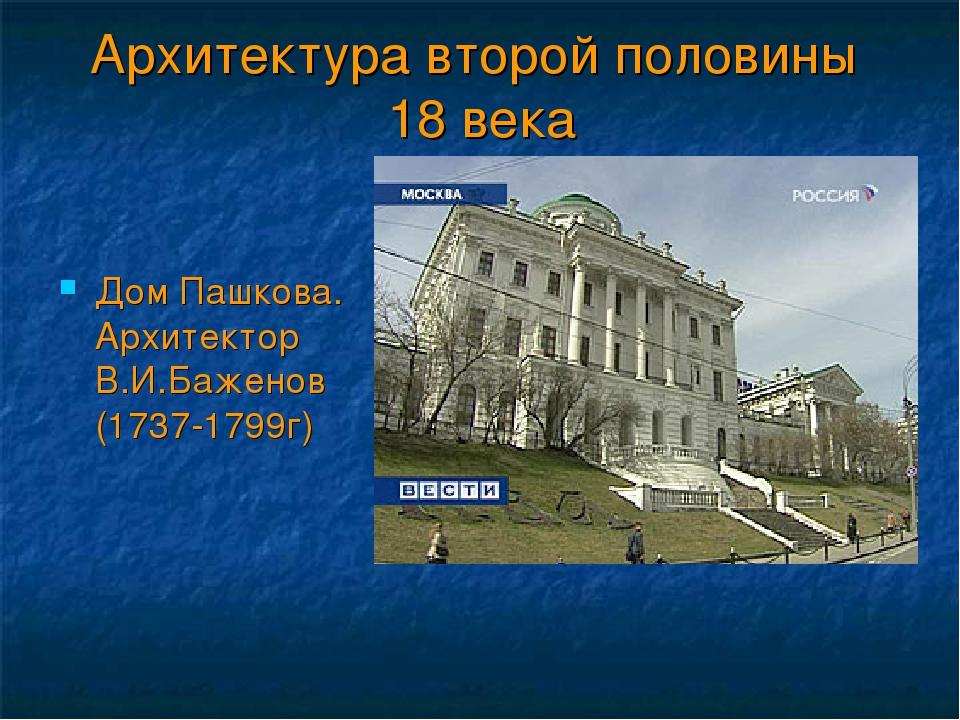 Архитектура второй половины 18 века Дом Пашкова. Архитектор В.И.Баженов (1737...