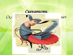 Сценаристи Скласти твір «Кинолентовидение»
