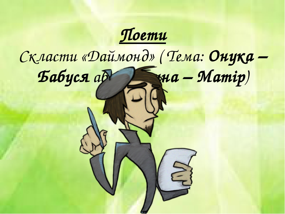 Поети Скласти «Даймонд» ( Тема: Онука – Бабуся або Дитина – Матір)
