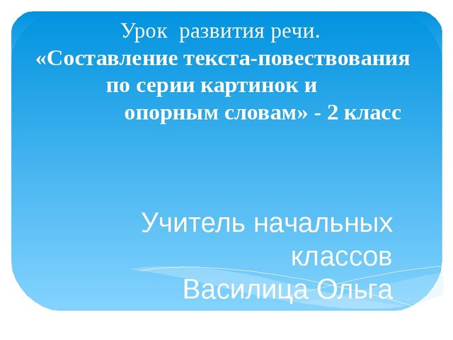 Урок развития речи. «Составление текста-повествования по серии картинок и  ...