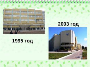 1995 год 2003 год