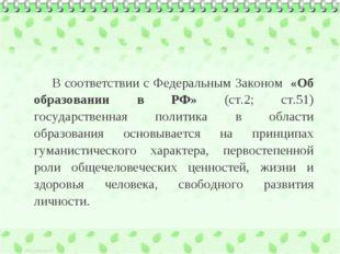 В соответствии с Федеральным Законом «Об образовании в РФ» (ст.2; ст.51) гос