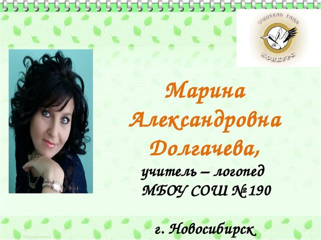 Марина Александровна Долгачева, учитель – логопед МБОУ СОШ № 190 г. Новосибирск