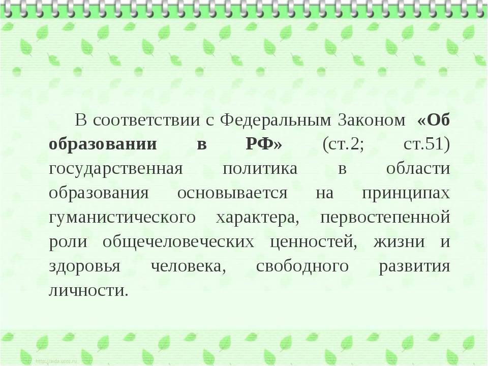 В соответствии с Федеральным Законом «Об образовании в РФ» (ст.2; ст.51) гос...