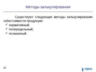 Методы калькулирования * Существуют следующие методы калькулирования себесто