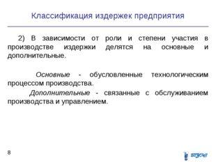 Классификация издержек предприятия * 2) В зависимости от роли и степени учас