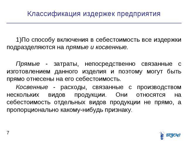 Классификация издержек предприятия *  1)По способу включения в себестоимос...