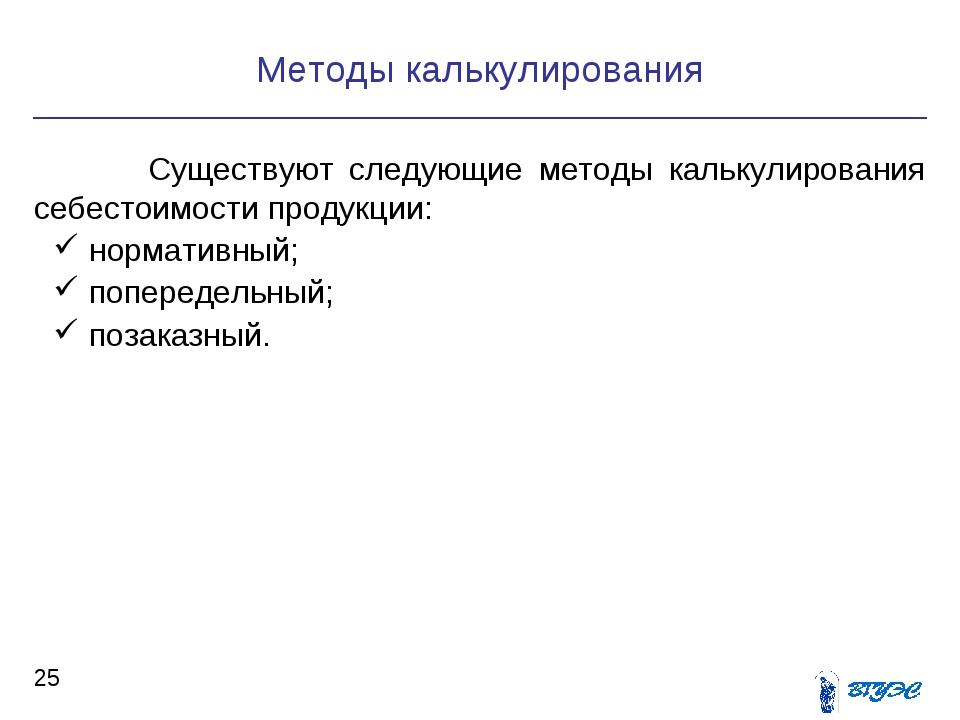 Методы калькулирования * Существуют следующие методы калькулирования себесто...