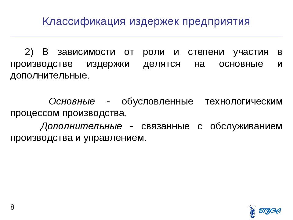 Классификация издержек предприятия * 2) В зависимости от роли и степени учас...